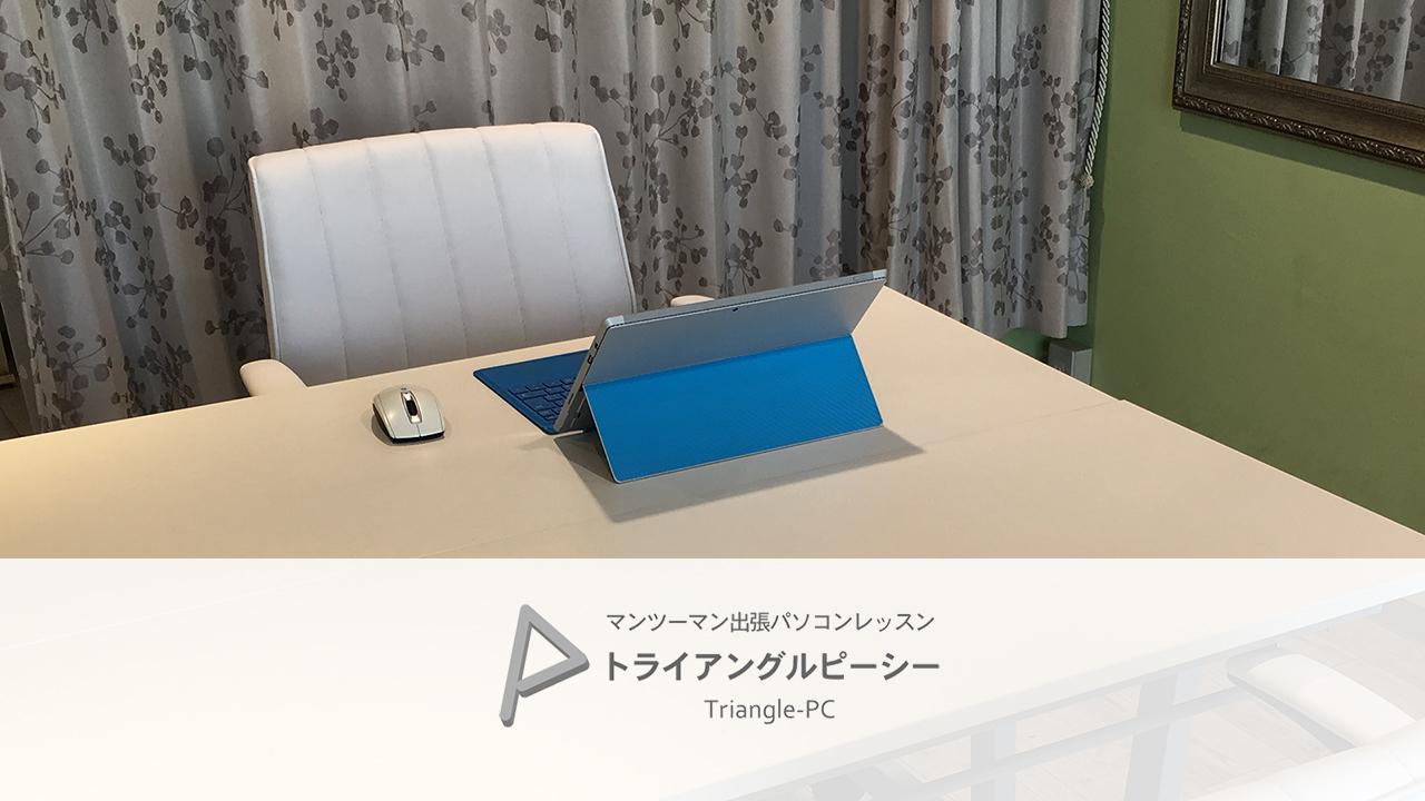 福岡の出張パソコン教室